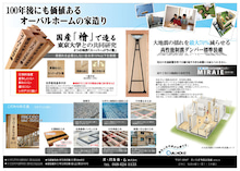 $OVALHOME 女建築士の奮闘日記