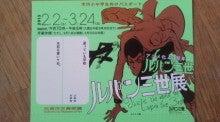 デンコのノート-P1000704.JPG