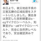 【大阪がれき焼却ツイートまとめ】 橋下徹、2月は海外に避難するらしいの記事より