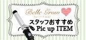 $大阪ミナミセットサロンベルグローHair×Make★★Belle Grow★★