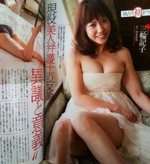 三輪記子のブログ-IMG_0594.JPG