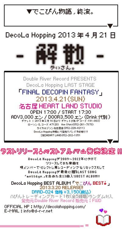 $DecoLa Hopping彗夜オフィシャルブログ「鬱ろい妄想乙女」Powered by Ameba