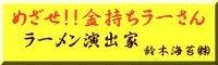 $ラーメン演出家のブログ~業務用食材 ラーメン用食材の世界を彩る~