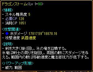 RELI姫のおてんば日記-ドラストーム