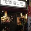本日開店!地酒蔵大阪の画像