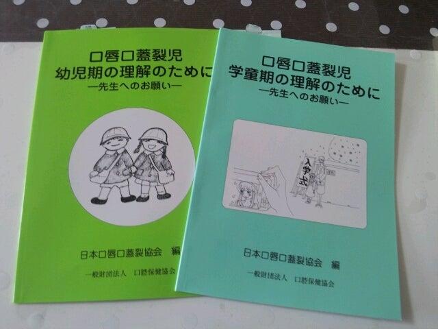 冊子 | ~kenちゃんママの育児日...