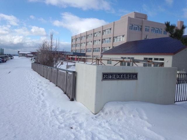 江差高等学校