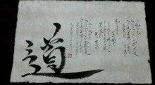 詩人 しえり 奇跡の軌跡-20130131155644.jpg