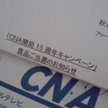 CNA開局15周年キ…