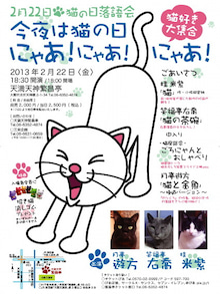桂米紫のブログ-13-2-22-neko.jpg