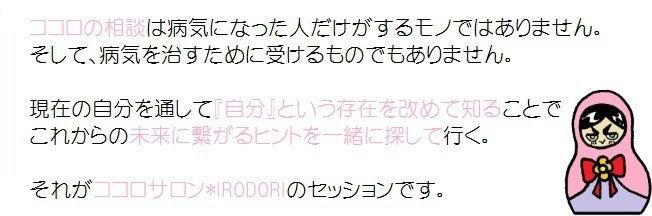 $癒しの心理研究所【ココロサロン♪IRODORI】
