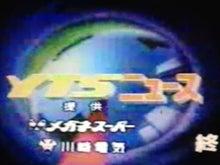 ニュース 山形テレビ 01(AMB) ...