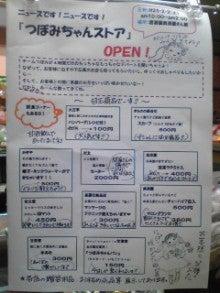 サッカーエース最中*甘栄堂-Image1122.jpg