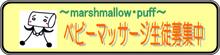 市川市本八幡のベビーマッサージ・音楽教室「マシュマロ・パフ」