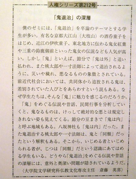 $京都ブロガー斎藤 ・つばらつばら・