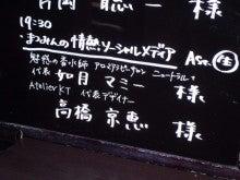 """$エフエムくらしき感情交流型ラジオ""""まつみん""""の情熱ソーシャルメディア-1/30ゲストボード"""