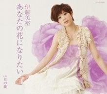 ミユラボ 伊藤美裕オフィシャルブログ Powered by Ameba-image