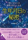 $誕生日研究家 佐奈由紀子の検証日記