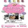 ガールズリノベ塾に注目!!の画像