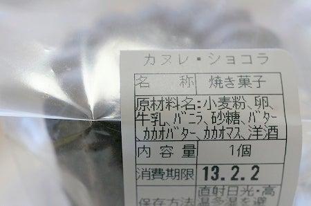 $大阪スイーツレポーターちひろの辛口スイーツランキング-カヌレ・ショコラ パティスリーラヴィルリエ