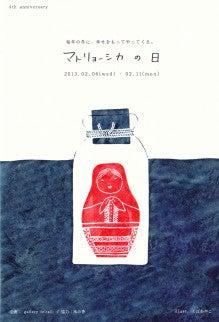コトリさんの小さな帽子-mato_01