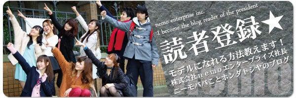 モデルになれる方法教えます!nemo社長本多利也(ほんだとしや)のニーモパパブログ-読者登録ボタン