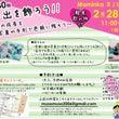 2月3日 イベント開…