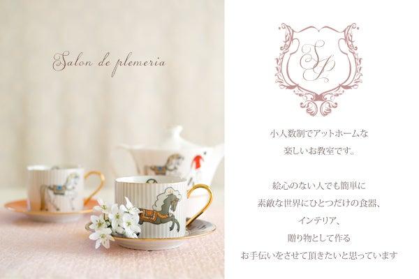 $ポーセラーツSaron de Plumeria