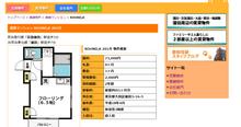 $恭和住研のブログ-PC版