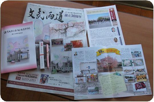 $水桜会のブログ-記念誌、記念品の内容です。