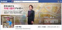 川島フェイスブック
