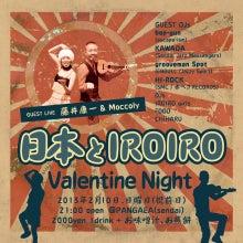SOUND MARKET CREW blog-日本とIROIRO_表