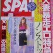 また週刊SPAに掲載…