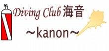 海音~kanon~のブログ