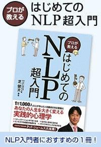 ビジネスで使えるNLP心理学-NLPトレーナー 芝健太