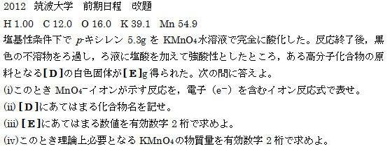 2012 筑波大学 前期日程(酸化還...