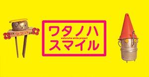 ワタノハスマイル・ブログ-ワタノハ