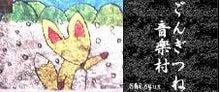 空想俳人日記-ごんぎつね音楽村