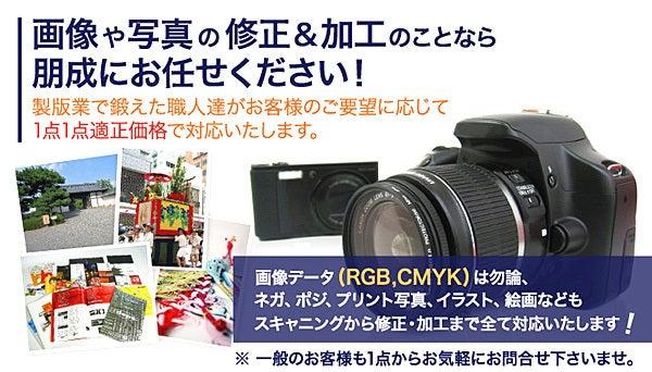 $京都 『写真修正・加工』の専門店
