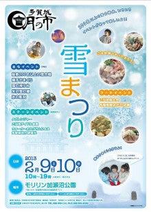 多賀城駅前で開催 多賀城月の市 のブログ