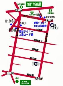 横浜中華街口コミNO1当たると評判の占い館愛梨アイリー