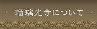 瑠璃光寺について