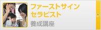 富山県高岡市 資格取得養成スクール&ベビーマッサージ/ファーストサイン/リフレクソロジー/ヘッドスパ 【ママセラピスト】little clover まさ姉先生