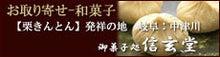 信玄堂のブログ-【御菓子処-信玄堂】