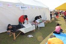 日本推拿協会のブログ
