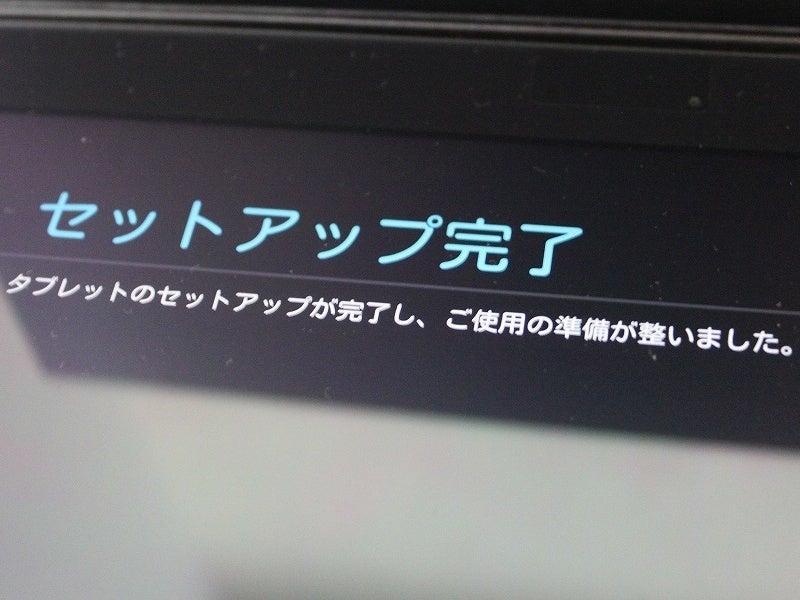 特選街情報 NX-Station Blog-Nexus10 セットアップ