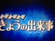 きょうの出来事 OP 日テレ・NNN ...