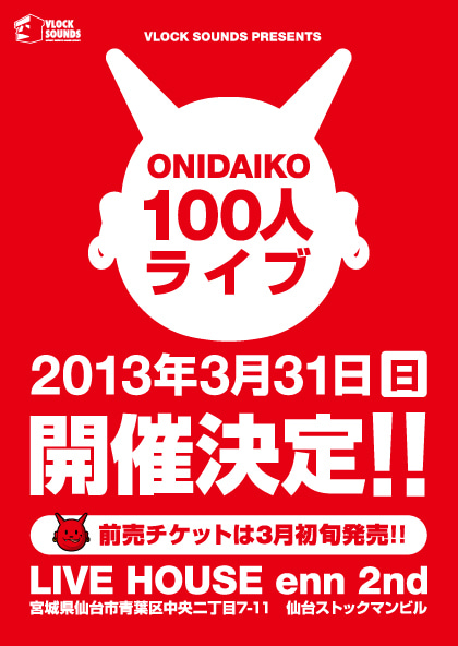 $ONIDAIKOのブログ