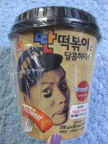 ♪ アンニョン ♪ ~ 韓国・忠清北道より ~