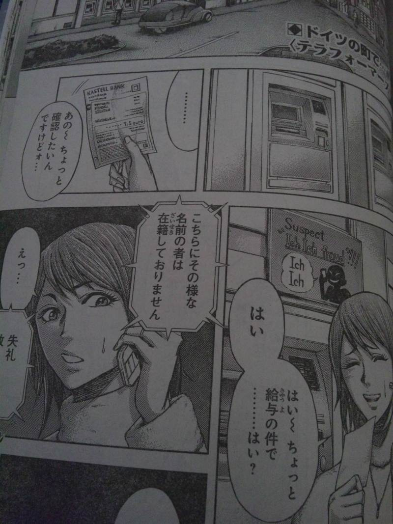 テラフォーマーズ 37話(ネタバレ注意)|狂人日記